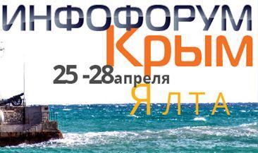 5-й южный форум информационной безопасности «Инфофорум-Крым»