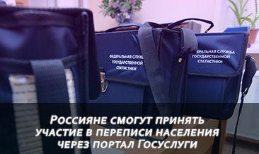Россияне смогут принять участие в переписи населения через портал Госуслуги
