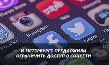 В Петербурге предложили ограничить доступ в соцсети