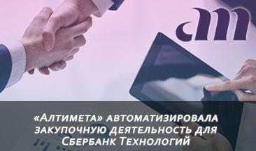 «Алтимета» автоматизировала закупочную деятельность для Сбербанк Технологий