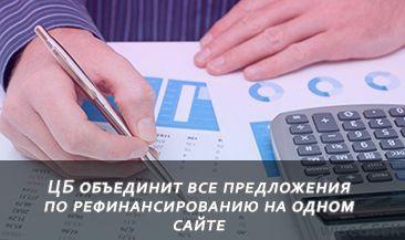 ЦБ объединит все предложения по рефинансированию на одном сайте
