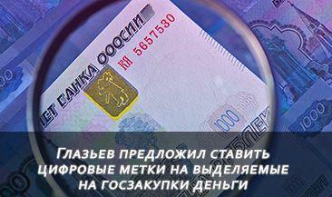 Глазьев предложил ставить цифровые метки на выделяемые на госзакупки деньги