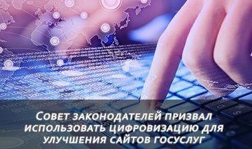 Совет законодателей призвал использовать цифровизацию для улучшения сайтов госуслуг