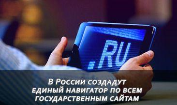 В России создадут единый навигатор по всем государственным сайтам