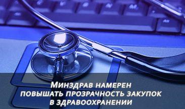 Минздрав намерен повышать прозрачность закупок в здравоохранении