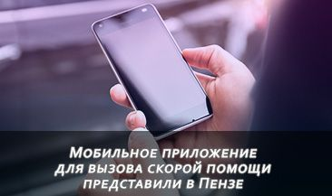 Мобильное приложение для вызова скорой помощи представили в Пензе
