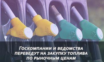 Госкомпании и ведомства переведут на закупку топлива по рыночным ценам