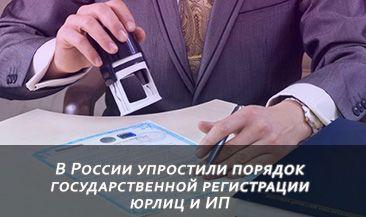 В России упростили порядок государственной регистрации юрлиц и ИП