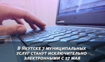 В Якутске 7 муниципальных услуг станут исключительно электронными с 17 мая