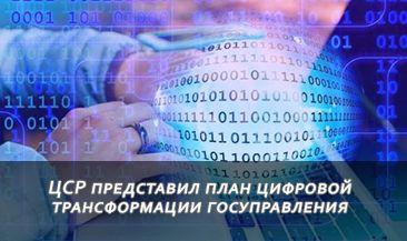ЦСР представил план цифровой трансформации госуправления