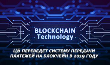 ЦБ переведет систему передачи платежей на блокчейн в 2019 году