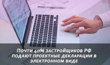 Почти 40% застройщиков РФ подают проектные декларации в электронном виде