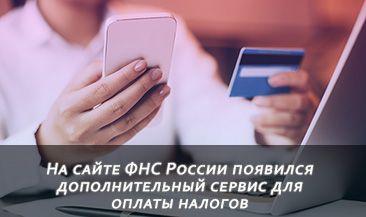 На сайте ФНС России появился дополнительный сервис для оплаты налогов