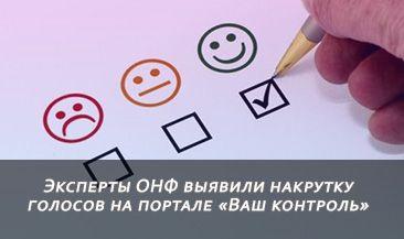 Эксперты ОНФ выявили накрутку голосов на портале «Ваш контроль»