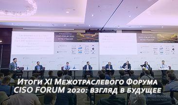 Итоги XI Межотраслевого Форума CISO FORUM 2020: взгляд в будущее