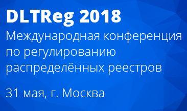 Международная конференция по регулированию распределённых реестров DLTReg' 2018