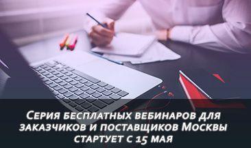 Серия бесплатных вебинаров для заказчиков и поставщиков Москвы стартует с 15 мая
