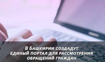 В Башкирии создадут единый портал для рассмотрения обращений граждан