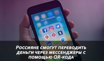 Россияне смогут переводить деньги через мессенджеры с помощью QR-кода