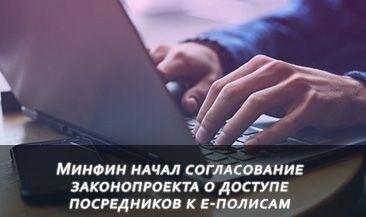 Минфин начал согласование законопроекта о доступе посредников к е-полисам