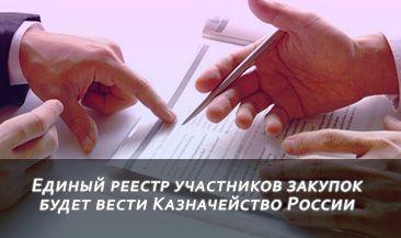 Единый реестр участников закупок будет вести Казначейство России