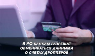 В РФ банкам разрешат обмениваться данными о счетах дропперов