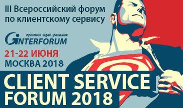 III Всероссийский форум по клиентскому сервису CLIENT SERVICE FORUM 2018