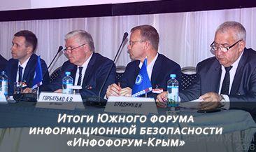 Итоги Южного форума информационной безопасности «Инфофорум-Крым»