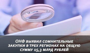 ОНФ выявил сомнительные закупки в трех регионах на общую сумму 15,3 млрд рублей