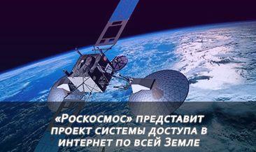 «Роскосмос» представит проект системы доступа в интернет по всей Земле