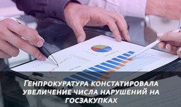 Генпрокуратура констатировала увеличение числа нарушений на госзакупках