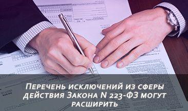 Перечень исключений из сферы действия Закона N 223-ФЗ могут расширить