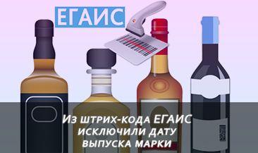 Из штрих-кода ЕГАИС исключили дату выпуска марки
