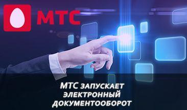 МТС запускает электронный документооборот
