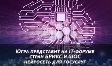 Югра представит на IT-форуме стран БРИКС и ШОС нейросеть для госуслуг