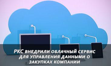 «Российские коммунальные системы» внедрили облачный сервис для управления данными о закупках компании