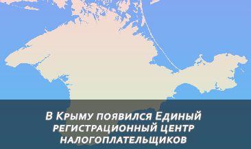 В Крыму появился Единый регистрационный центр налогоплательщиков