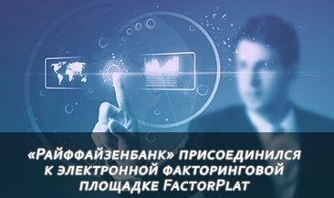 «Райффайзенбанк» присоединился к электронной факторинговой площадке FactorPlat