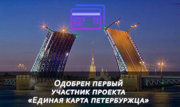 Одобрен первый участник проекта «Единая карта петербуржца»