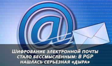 Шифрование электронной почты стало бессмысленным: В PGP нашлась серьезная «дыра»