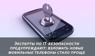 Эксперты по IT-безопасности предупреждают: взломать новые мобильные телефоны стало проще