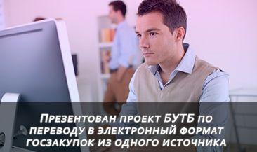 """Проект БУТБ по переводу в электронный формат госзакупок из одного источника презентован на """"ТИБО"""""""