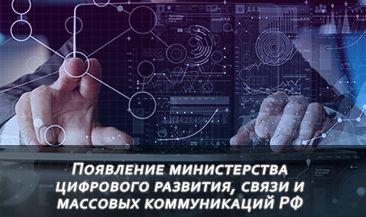 Появление министерства цифрового развития, связи и массовых коммуникаций РФ