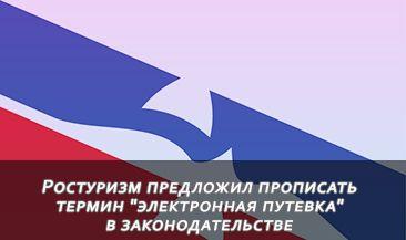 """Ростуризм предложил прописать термин """"электронная путевка"""" в законодательстве"""