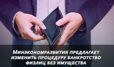 Минэкономразвития предлагает изменить процедуру банкротство физлиц без имущества