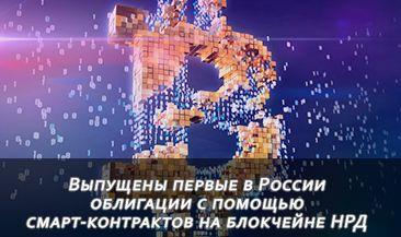 Выпущены первые в России облигации с помощью смарт-контрактов на блокчейне НРД