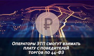 Операторы ЭТП смогут взимать плату с победителей торгов по 44-ФЗ
