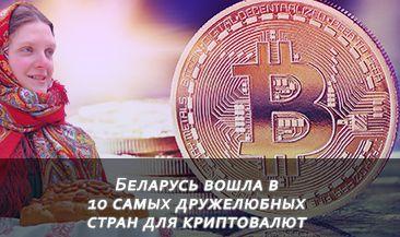 Беларусь вошла в десятку самых дружелюбных стран для криптовалют