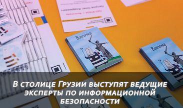 В столице Грузии выступят ведущие эксперты по информационной безопасности