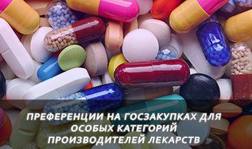 Особым категориям производителей лекарств предоставят преференции на госзакупках